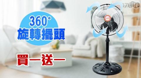 雙星牌/12吋/旋轉360度/擺頭/涼風扇/TS-1211/風扇/電扇/電風扇