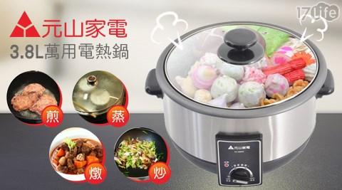 平均每台最低只要990元起(含運)即可購得【元山】3.8L萬用電熱鍋(YS-5380IC)1台/2台,顏色:銀色。