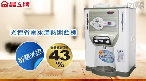 晶工牌/光控/省電/冰溫熱/開飲機 /JD-6721