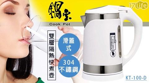 鍋寶/滑蓋式#304/不鏽鋼/雙層隔熱快煮壺/(KT-100-D)