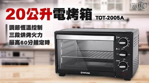 只要1,290元(含運)即可享有【TATUNG大同】原價2,990元20公升電烤箱(TOT-2005A)1台,購買即享1年保固!