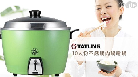 TATUNG大同-10人份不銹鋼內鍋電鍋(TAC-10L-CG)