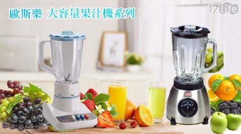 【歐斯樂】塑膠杯碎冰果汁機(HLC-727)