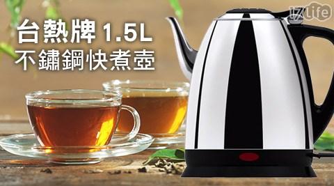 平均每入最低只要580元起(含運)即可購得【台熱牌】1.5L不鏽鋼快煮壺(T-900)1入/2入,顏色:黑色,享1年保固。