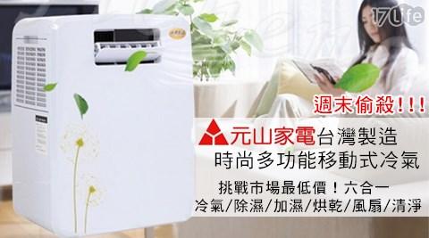 只要9,900元(含運)即可享有【元山】原價19,900元台灣製造六合一多功能移動式冷氣(YS-3002SAR)只要9,900元(含運)即可享有【元山】原價19,900元台灣製造六合一多功能移動式冷氣(YS-3002SAR)1台。