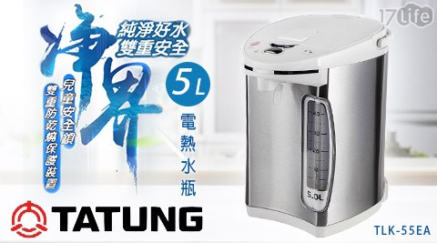 TATUNG 大同/5L/電熱水瓶/ (TLK-55EA)
