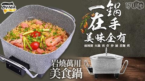 Delan 德朗/岩燒萬用美食鍋/ DEL-5818