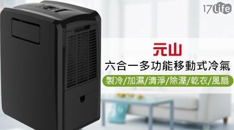 只要9,480元(含運)即可享有【元山】原價16,800元台灣製造節能-超省電六合一多功能移動式冷氣/除濕機/清淨機(YS-3007SAR)只要9,480元(含運)即可享有【元山】原價16,800元台灣製造節能-超省電六合一多功能移動式冷氣/除濕機/清淨機(YS-3007SAR)一台。全機、壓縮機保固一年!