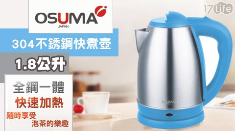 【OSUMA】/1.8公升/304不銹鋼/快煮壺/HY-631/快煮/泡麵/煮水