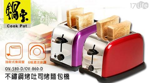 鍋寶/不鏽鋼/烤吐司/烤麵包機 /OV-580-D /   OV-860-D