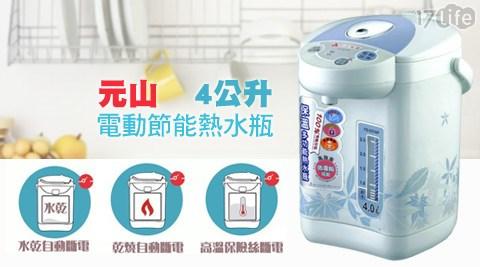 元山/4公升/電動/節能熱水瓶