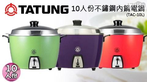 平均每台最低只要1,690元起(含運)即可享有【大同】10人份不鏽鋼內鍋電鍋(TAC-10L)1台/2台/4台,顏色:紅色/綠色/紫色,享1年保固!