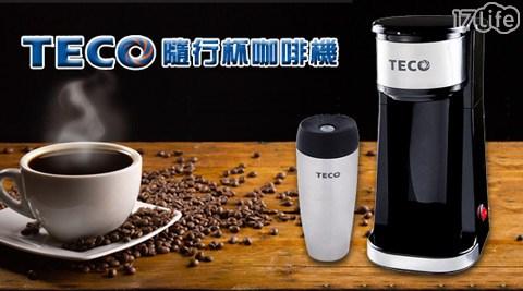 東元TECO/隨行杯/咖啡機/ XYFYF001