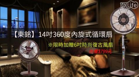 東銘-14吋360度內旋式循環扇(TM-1477)+限時加贈6吋時尚復古風扇(TM-6001)