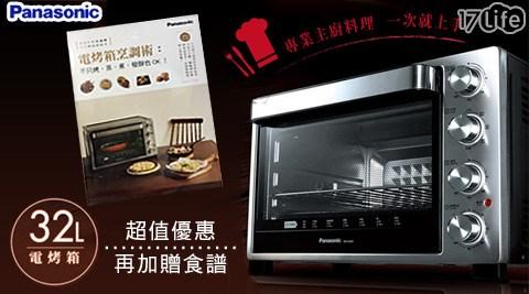 Panasonic/國際牌/ 360°/自動旋轉/燒烤/ 32L/雙溫控/發酵烤箱/NB-H3200
