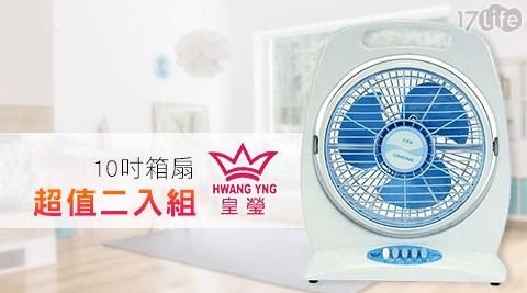 皇瑩/10吋箱扇 /HY-101/ 超值二入組/箱扇/電扇/電風扇/夏天