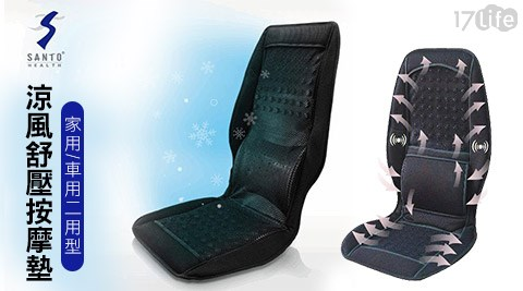 SANTO-涼風舒壓按摩墊(家用/車用二用型)ST-115台灣製