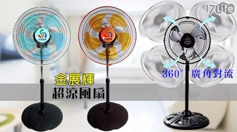 金展輝/台灣製造/三段風速/360°/多功能/循環扇 電風扇/12吋/(AB-1211)/14吋/(A-1411)/16吋/(A-1611)/AB-1211/AB-1411/AB-1611/12吋電風扇/14吋電風扇/16吋電風扇/八方吹