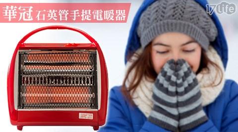 華冠-石英管手提電暖器(CT-808)(紅色)