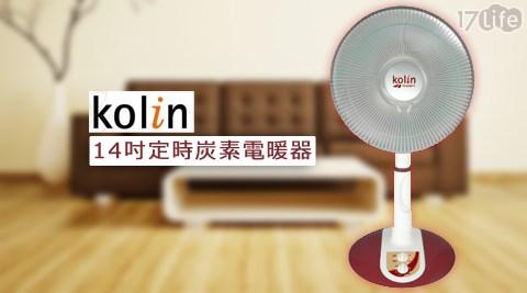 平均每台最低只要1,490元起(含運)即可購得【歌林 Kolin】14吋定時炭素電暖器(FH-SJ001T)1台/2台,保固一年。