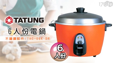 只要2,350元(含運)即可享有【TATUNG 大同】原價2,990元6人份電鍋(不鏽鋼配件)-TAC-06K-DR 1台。