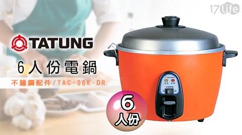 TATUNG 大同-6人份電鍋(不鏽鋼配件)-TAC-06K-DR