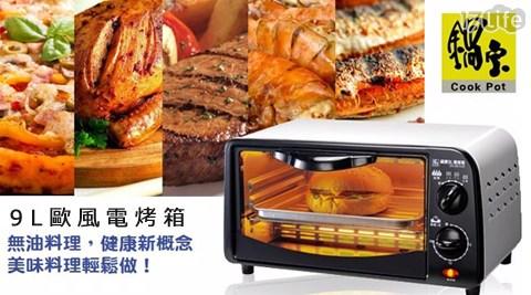 鍋寶-9L歐風電烤箱(OV-0910-D)