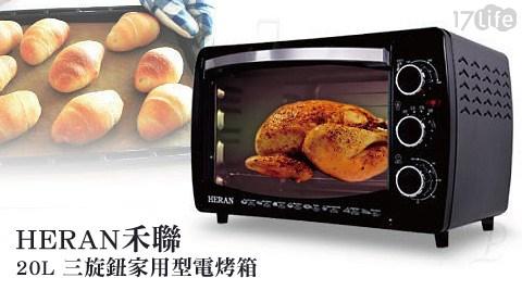 HERAN禾聯-20L三旋鈕家用型電烤箱(HEO-2001SGH)