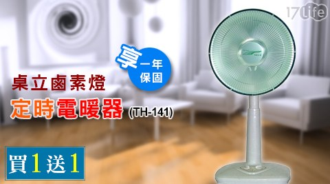 雙豪-14寸桌立鹵素燈定時電暖器(TH-跳舞 香水 板橋141),買1送1!