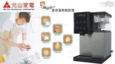 元山/觸控式/濾淨溫熱開飲機/YS-826DW