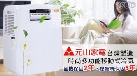 元山-台灣製造時尚多功能移動式冷氣(YS-3002SAR)