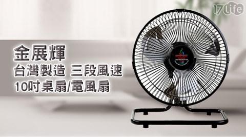 金展輝-台灣製造三段風速10吋桌扇/電風扇(AB-1010)117life退購物金台