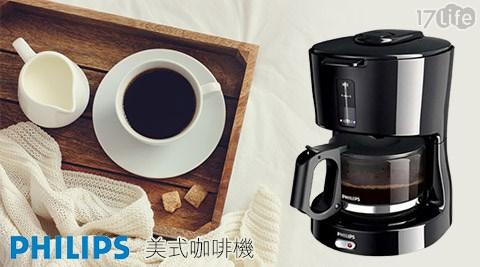 PHILIPS飛利浦/ 美式咖啡機 /HD7450