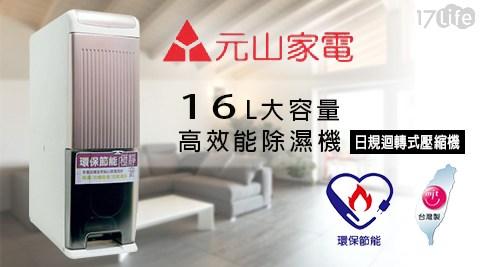 元山/16L/ 日規迴轉式壓縮機 /大容量高效能 /除濕機