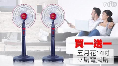 台灣製造五月花14吋立扇電風扇MYF-1435(買一送一)