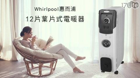 只要3,990元(含運)即可享有【Whirlpool 惠而浦】原價5,990元12片葉片式電暖器(TMB12)只要3,990元(含運)即可享有【Whirlpool 惠而浦】原價5,990元12片葉片式電暖器(TMB12)1台,保固一年。