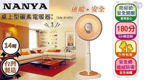 平均每入最低只要1380元起(含運)即可購得【南亞】14吋桌上型碳素電暖器(TAN-914TH)1入/2入,顏色:白色。