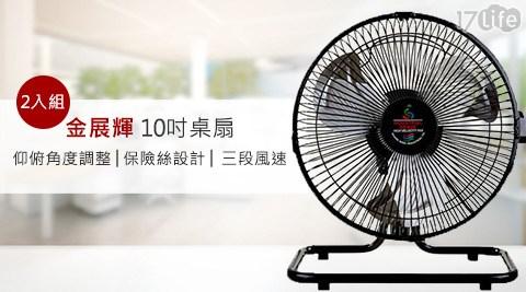 金展輝-10吋桌扇2入組(AB-1010)
