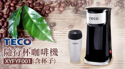 平均每組最低只要590元起(含運)即可購得【TECO 東元】隨行杯咖啡機_XYFYF001(含杯子)1組/2組,咖啡機保固一年。