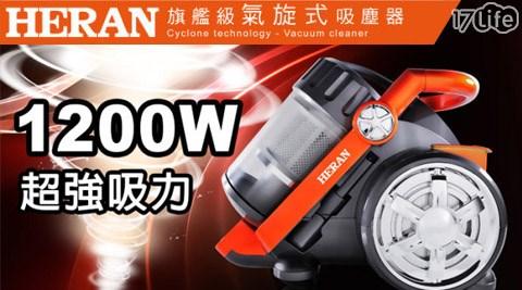 只要3,690元(含運)即可享有【HERAN禾聯】原價6,990元旗艦型多孔離心力吸力不減吸塵器-黑橘(EPB-460)1台。