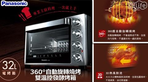 只要3190元(含運)即可購得【Panasonic國際牌】原價5990元360°自動旋轉燒烤32L雙溫控發酵烤箱(NB-H3200)1台,購買即享1年保固服務!