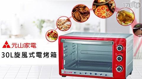 元山-30L旋風式電烤箱(YS-5300OT)1台