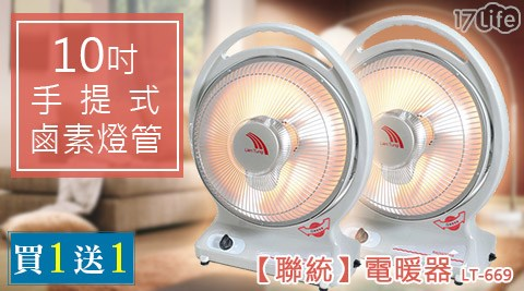 只要990元(含運)即可享有【聯統】原價1,990元10吋手提式鹵素燈管-電暖器(LT-669)1入,購買即享買一送一優惠!