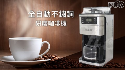 TECO東元-全自動不鏽鋼研磨咖17life現金券序號啡機(XYFYF101)