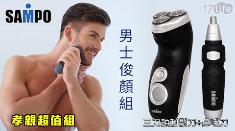 SAMPO聲寶-男士俊顏組(17 客服三刀頭刮鬍刀+鼻毛刀EA-Z811L)