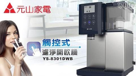 元山/第二代/尊爵藍/LCD觸控式/不鏽鋼/溫熱開飲機/ (YS-8301DWB)