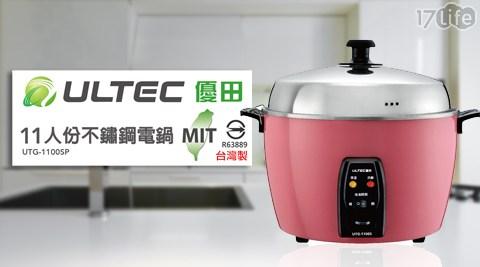 【ULTEC優田】/台灣製/11人份/304不銹鋼/電鍋/UTG-1100SP