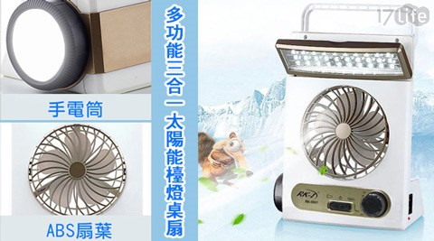 充電式/桌扇/LED檯燈/手電筒/多功能/三合一/太陽能/檯燈/桌扇