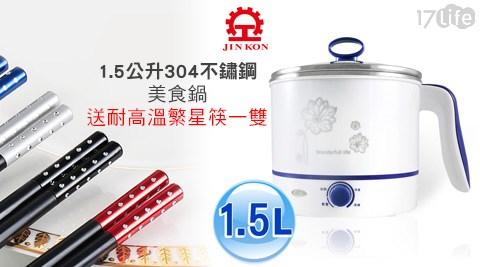 只要549元(含運)即可享有【晶工】原價899元1.5公升304不鏽鋼美食鍋(JK-102)一入,保固一年,加贈洗碗機專用耐高溫繁星筷一雙(顏色隨機出貨)。