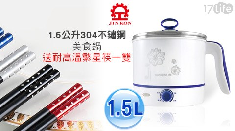 【晶工】/1.5公升/304不鏽鋼/美食鍋/ JK-102/洗碗機/專用/耐高溫/繁星筷
